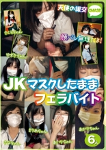 【エロ動画】天使の援交 顔バレ無理だよ!JKマスクしたままフェラバイトの画像