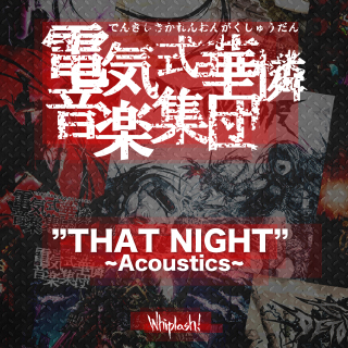 """THAT NIGHT""〜Acoustics〜 whiplash!"