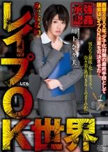 エロ動画、みぃなな in レイプOK世界 川上奈々美の表紙画像