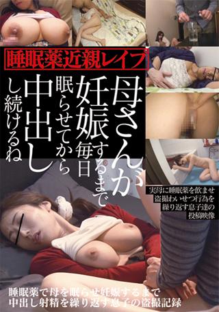 睡眠薬で母を眠らせ妊娠するまで中出し射精を繰り返す息子の盗撮記録のタイトル画像