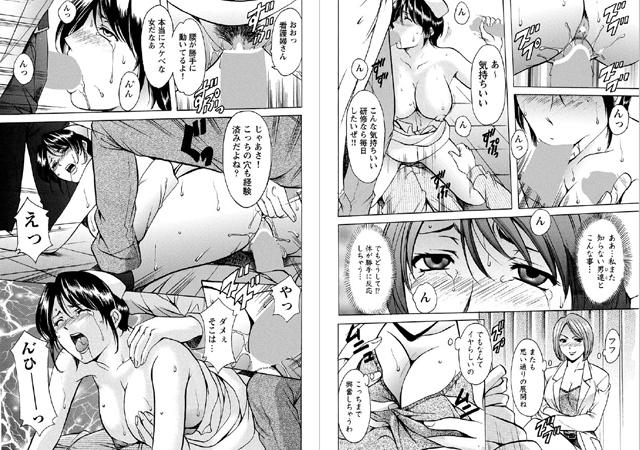 痴辱病棟 〜白衣の堕天使〜【スマホ対応】