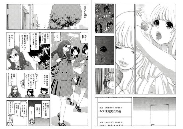 歌姫の七つの秘密【スマホ対応】