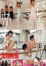 【エロ動画】バレエ講師によるロリータ少女わいせつ盗撮映像の画像