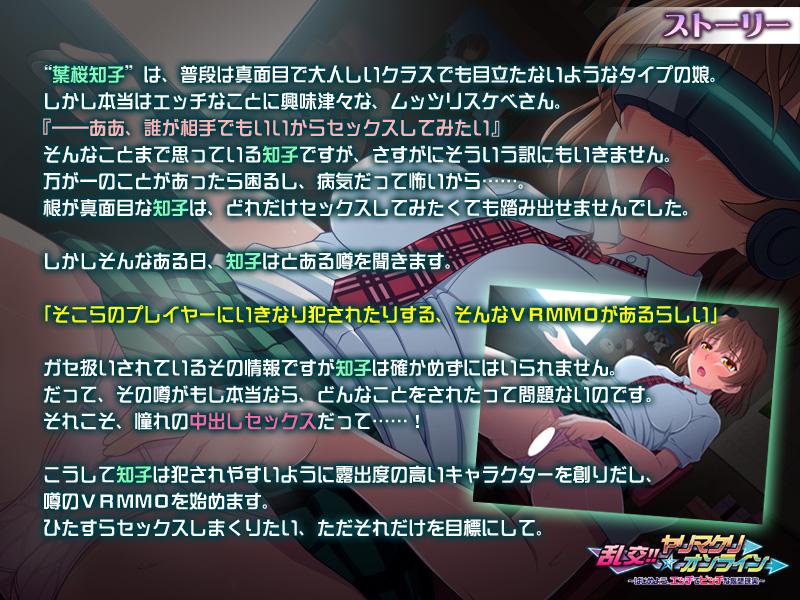 乱交!! ヤリマクリ☆オンライン〜はじめよう、エッチでビッチな仮想現実〜