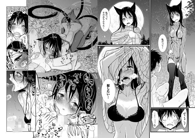 【エロマンガ】発情と調教のあいだ 第1話|二次元エロ漫画アーカイブ
