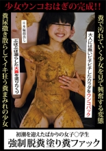 【エロ動画】初潮を迎えたばかりの女子●学生 強制脱糞 塗り糞ファックの画像