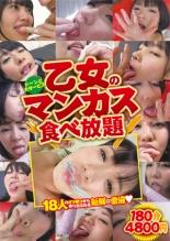 【エロ動画】乙女のマンカス食べ放題 180分の画像