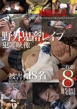 【エロ動画】野外鬼畜レイプ犯罪映像 2枚組8時間の画像