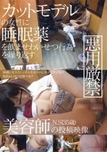【エロ動画】カットモデルの女性に睡眠薬を飲ませわいせつ行為を繰り返す美容師の投稿映像の画像