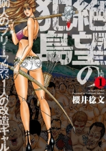 エロ漫画、絶望の犯島 −100人のブリーフ男vs1人の改造ギャル 1の表紙画像