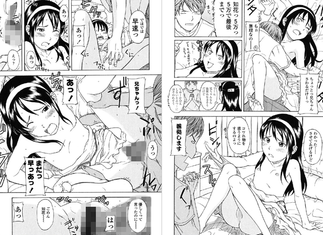 ワン ホット ミニット【スマホ対応】