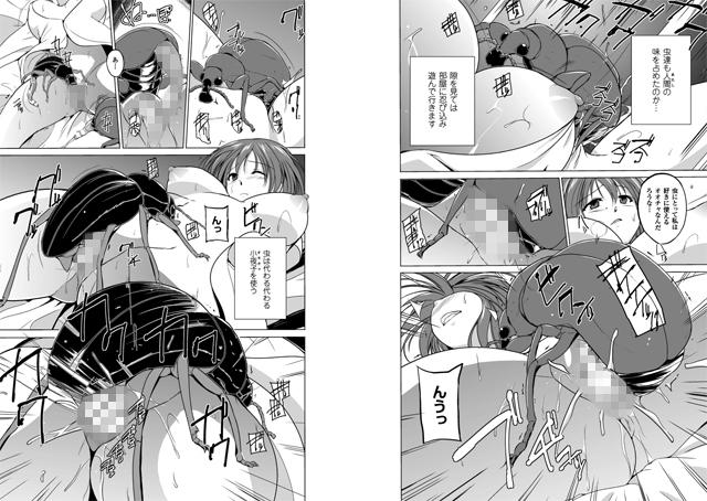 【エロマンガ】虫遊戯 最終話|二次元エロ漫画アーカイブ