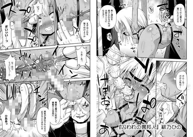 二次元コミックマガジン 器具責め快楽で絶頂地獄!Vol.1