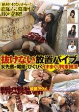 【エロ動画】抜けない放置バイブ 女先輩が媚薬でぴくぴくイキまくり拘束絶頂の画像