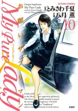 エロ漫画、My Pure Lady 10の表紙画像