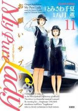 エロ漫画、My Pure Lady 11の表紙画像