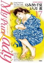 エロ漫画、My Pure Lady 17の表紙画像