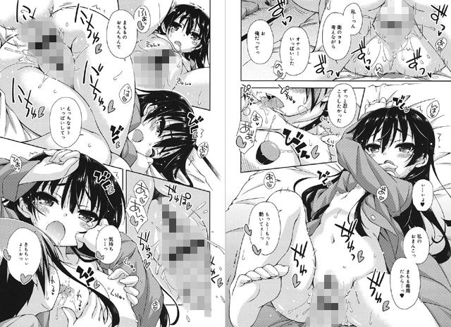 すぃーとこねくしょん【スマホ対応】