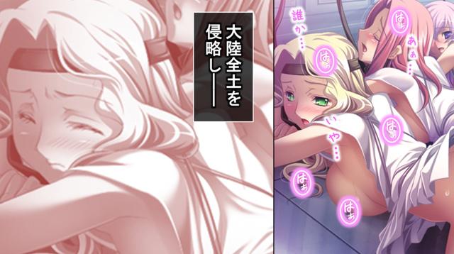 白濁! 大侵略ッ! 〜メス狩り大陸記〜(ワイド版)【第1巻】