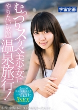 【エロ動画】むっつりスケベ美少女にやりたい放題温泉旅行!本当に中出しものにするつもりなかったんです。。 綾瀬ことりの画像