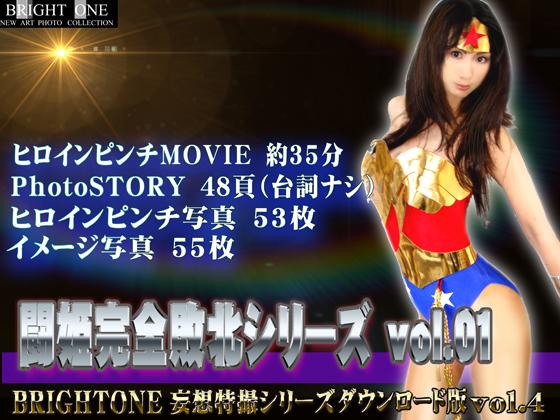 闘姫完全敗北シリーズVOL.01