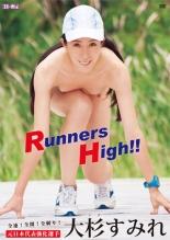 【エロ動画】Runners High 大杉すみれの画像