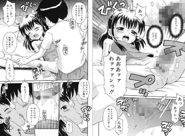 小っちゃな恋のメロディ【スマホ対応】