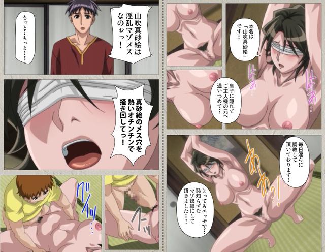 【フルカラー成人版】 山姫の実 【第四巻】 真砂絵