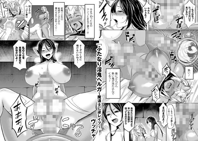 【エロマンガ】二次元コミックマガジン ふたなり娘に中出し孕ませ!Vol.1|二次元エロ漫画アーカイブ