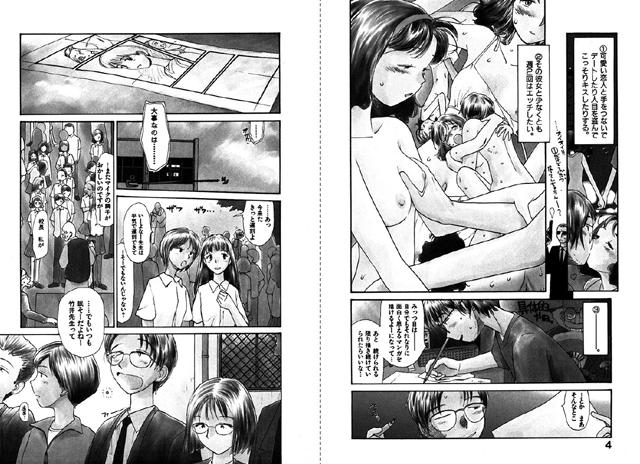 内向エロス 【1】【スマホ対応】