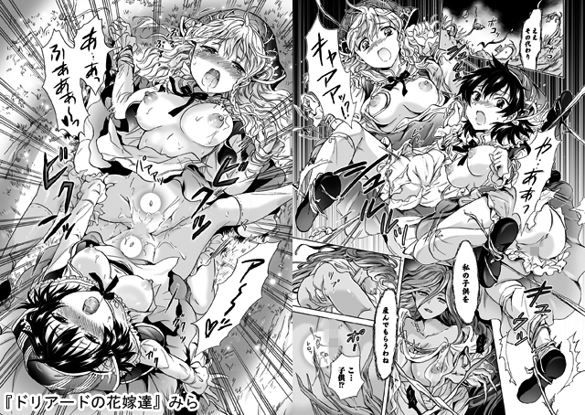 二次元コミックマガジン 百合妊娠Vol.2