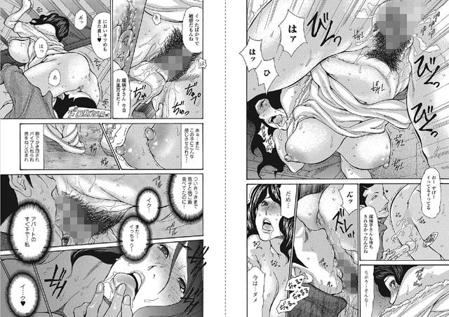 Webコミックトウテツ 【Vol.4】【スマホ対応】
