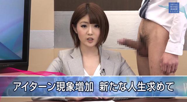 エロ動画、『徐々に』淫語ドロドロになっていくニュースショーの表紙画像