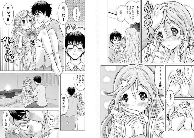 まほ嫁 〜奥様はイケない魔法少女!?〜