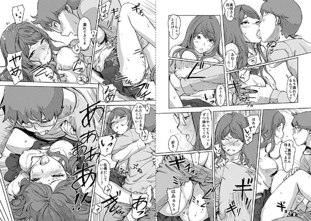 快感チェンジ♂⇔♀ 〜初めては女のカラダで〜 【11】