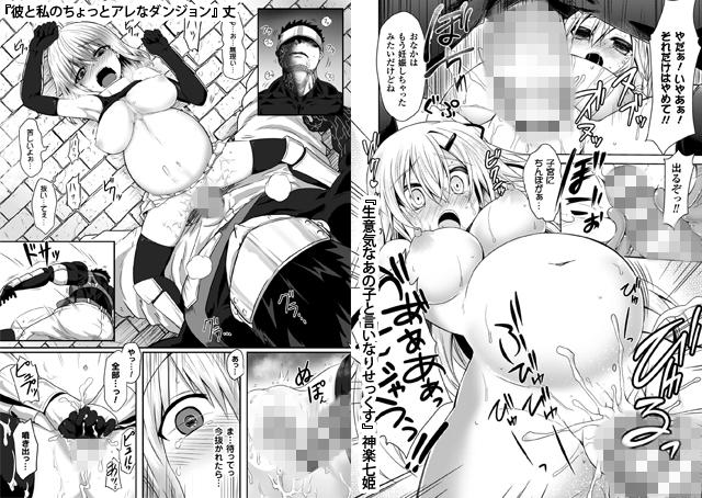 【エロマンガ】二次元コミックマガジン 精液ボテして逆噴射アクメ!Vol.1【アニメ】のエロ画像 No.3