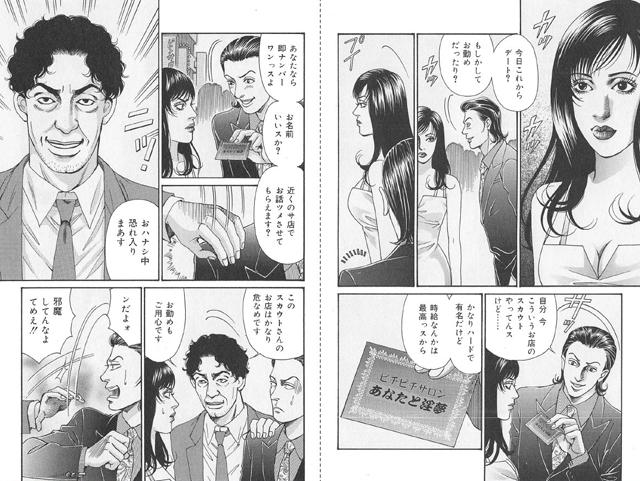 篠宮陽子弁護ファイル Miss, Judge 【2】