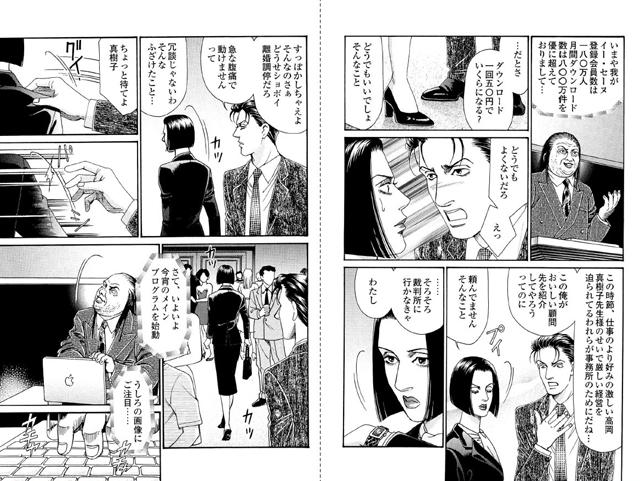 マンガ法律の抜け穴 調査員悪の法テク指南 【1】