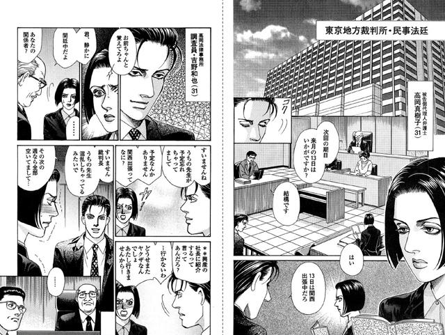 マンガ法律の抜け穴 調査員悪の法テク指南 【2】