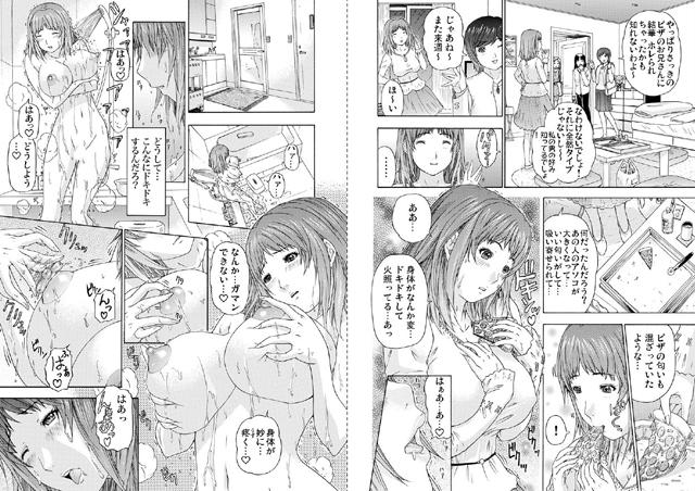 宅配愛欲フェロモン 〜ムラムラしちゃって… 【1巻】