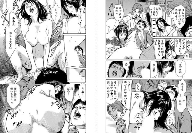 恥辱痴感 〜淫らに喘ぐ女たち 【2巻】
