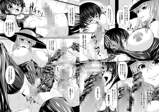 ボンデージ魔女の異世界召喚ショタ搾精儀式 第1話