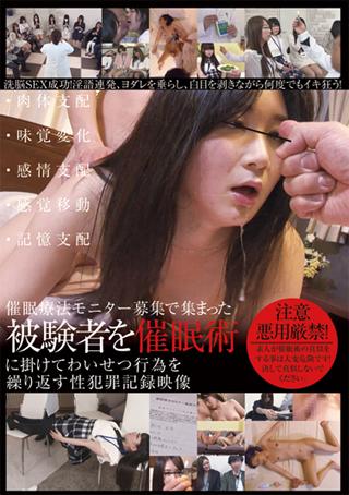 催眠療法モニター募集で集まった被験者を催眠術に掛けてわいせつ行為を繰り返す性犯罪記録映像のタイトル画像