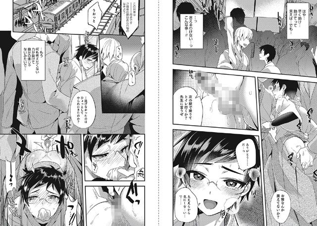オトコのコHEAVEN'S DOOR 【2】【スマホ対応】