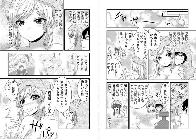 エッチの相手…間違えちゃった!? 〜修学旅行でヤンキー娘と初体験〜 【2】