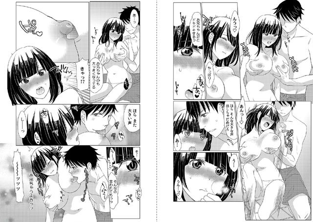 お兄ちゃん、洗いっこしよ? 〜むちむち義妹のお股をクチュっ!〜 【4】【新作】