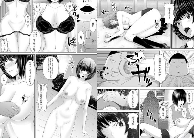ヤレちゃう!?あやつり人形 〜気になる女子の股間を即パコ〜 【2】【新作】