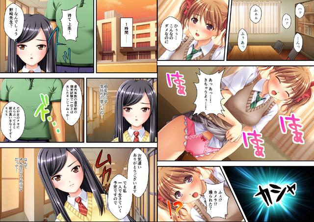 【極美フルカラー】 性徒指導 〜オ●ニーを見られた女子校生〜 【1】
