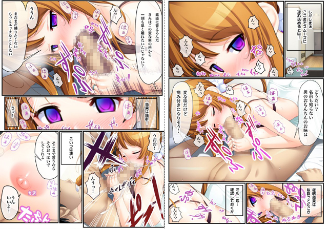 【極美フルカラー】 ドキドキ×催眠 【1】