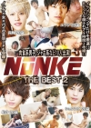NONKE -THE BEST 2- �����Y�L�����v